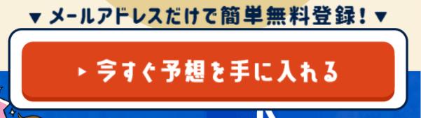 チャリポケ_登録_アドレス入力フォーム