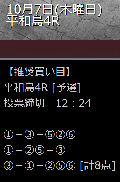 戦国ボート_無料情報_20211007