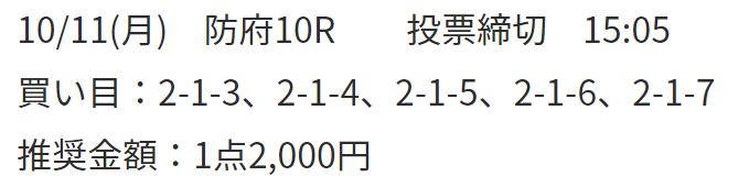 競輪RIDE_無料情報_20211011