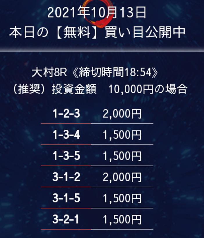 花舟_無料情報_20211013
