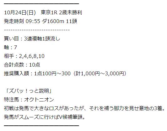 馬ズバ_無料情報_20211024