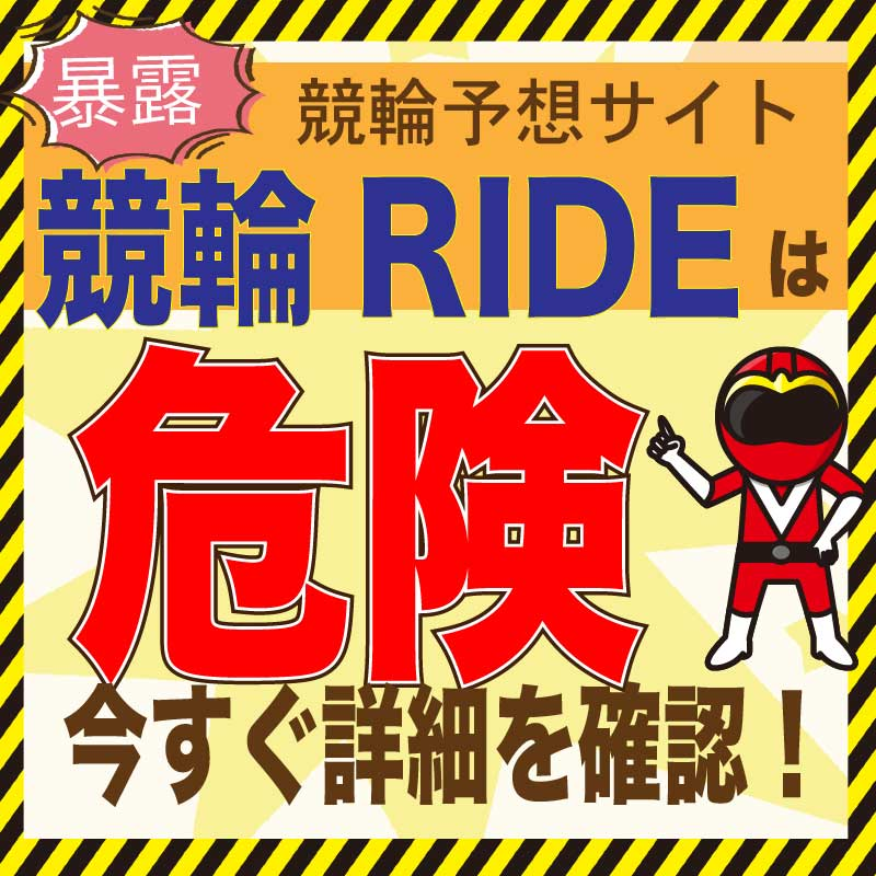 競輪RIDE(ライド)_悪徳・口コミ・評判・評価_危険_当たらない_悪徳ガチ検証Z