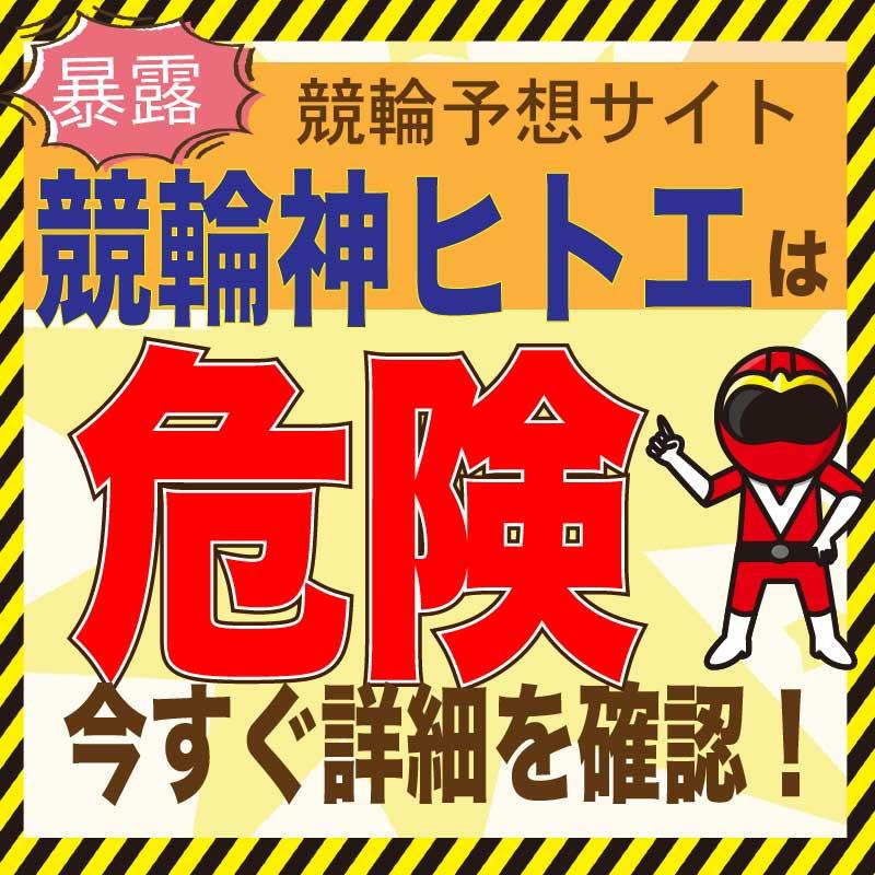 競輪神ヒトエ_悪徳・口コミ・評判・評価_危険_当たらない_悪徳ガチ検証Z