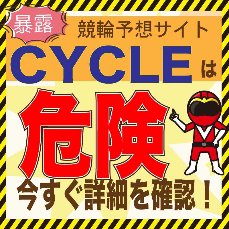 競輪予想_CYCLE(サイクル)_悪徳・口コミ・評判・評価_危険_当たらない_悪徳ガチ検証Z