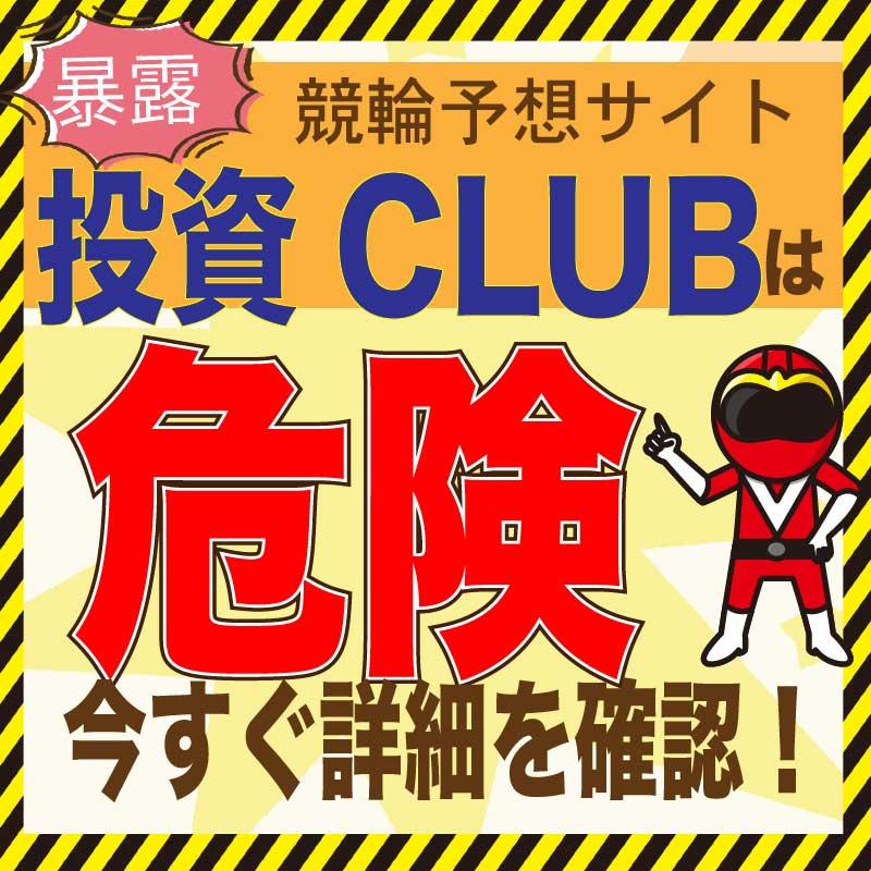 競輪予想_投資CLUB(とうしくらぶ)_悪徳・口コミ・評判・評価_危険_当たらない_悪徳ガチ検証Z