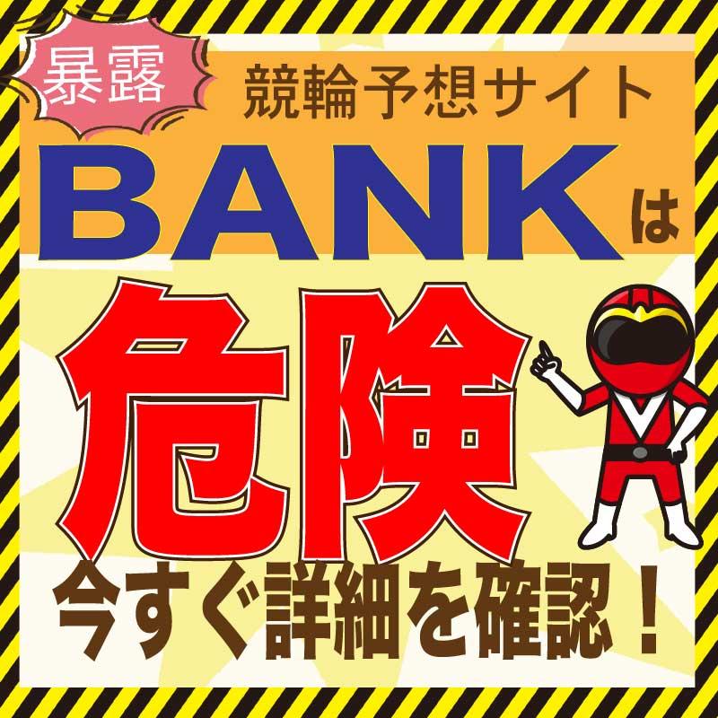 競輪予想_BANK(バンク)_悪徳・口コミ・評判・評価_危険_当たらない_悪徳ガチ検証Z