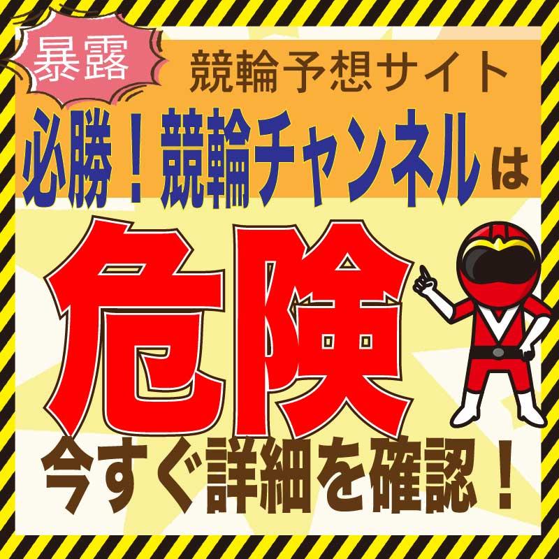 競輪予想_競輪チャンネル_悪徳・口コミ・評判・評価_危険_当たらない_悪徳ガチ検証Z