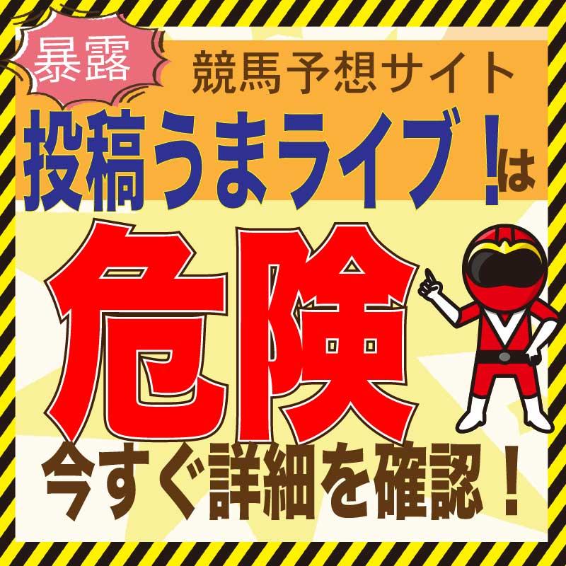 投稿うまライブ!_悪徳・口コミ・評判・評価_危険_当たらない_悪徳ガチ検証Z