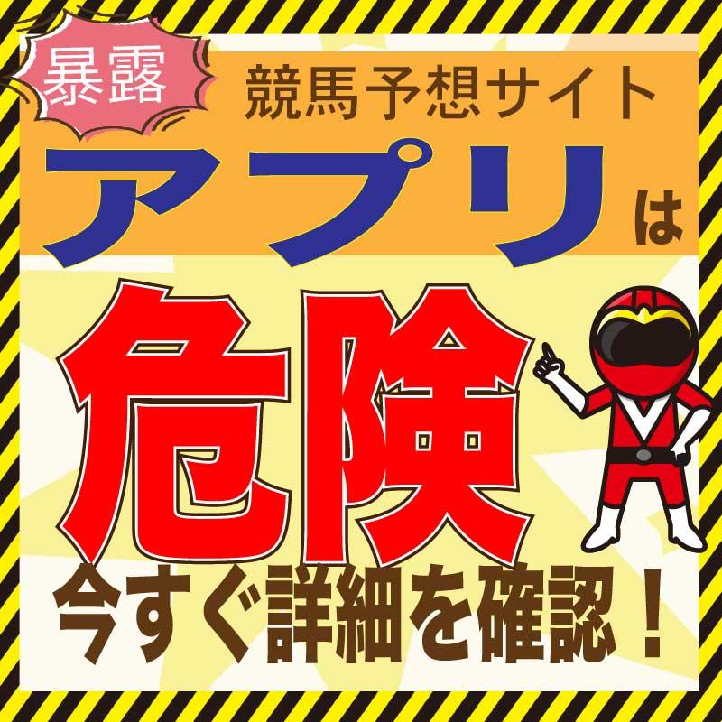 競馬予想_アプリ(APLI)_悪徳・口コミ・評判・評価_危険_当たらない_悪徳ガチ検証Z