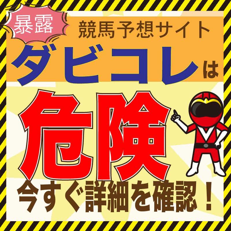 競馬予想_ダビコレ_悪徳・口コミ・評判・評価_危険_当たらない_悪徳ガチ検証Z