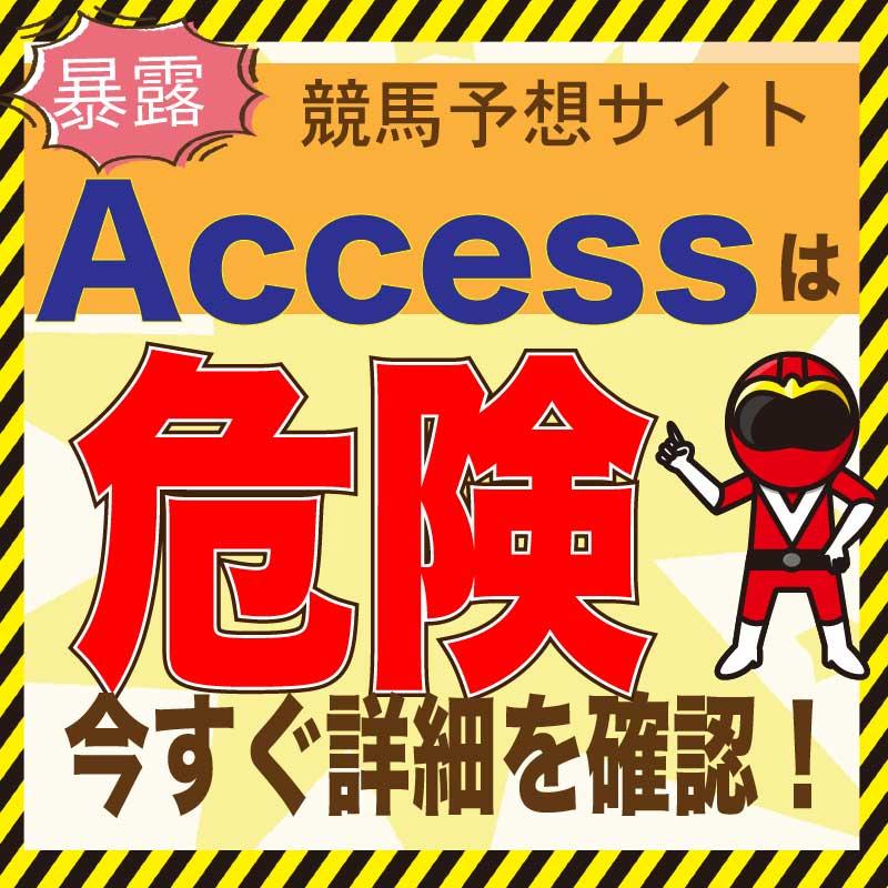 競馬予想_Access(アクセス)_悪徳・口コミ・評判・評価_危険_当たらない_悪徳ガチ検証Z