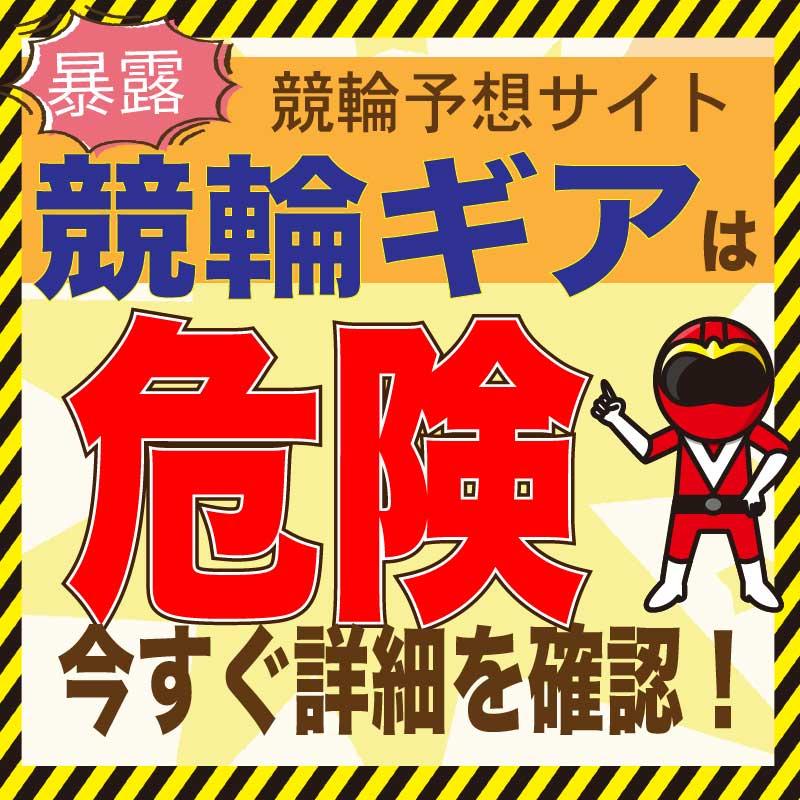 競輪予想_競輪ギア(GEAR)_悪徳・口コミ・評判・評価_危険_当たらない_悪徳ガチ検証Z