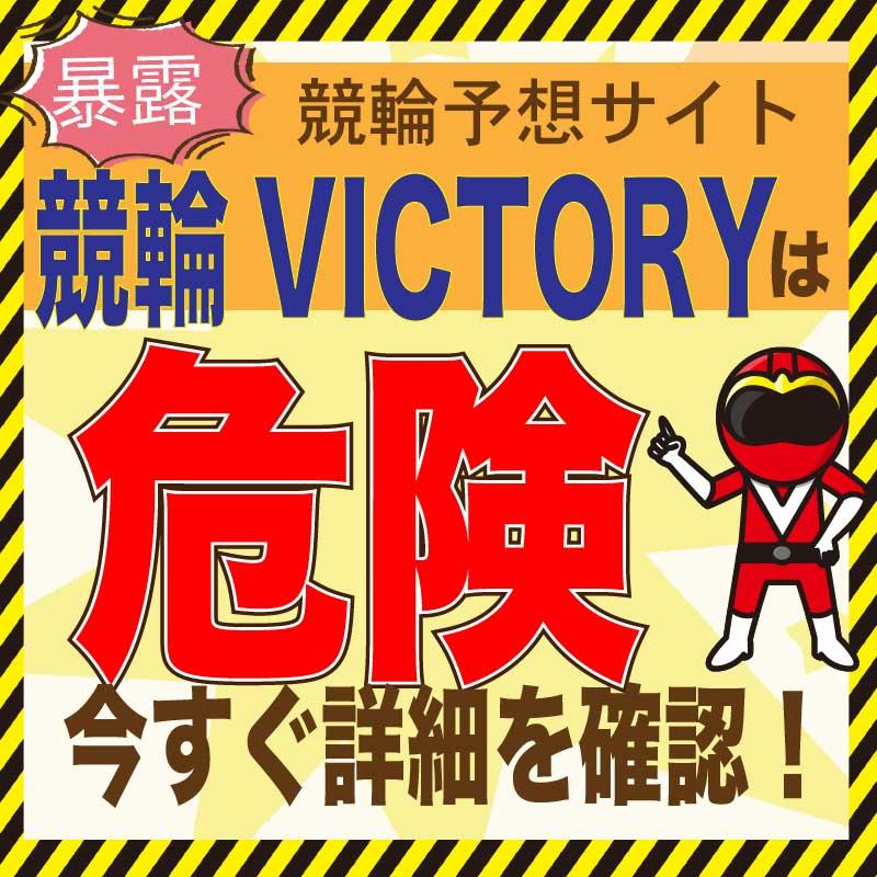 競輪予想_競輪VICTORY(ビクトリー)_悪徳・口コミ・評判・評価_危険_当たらない_悪徳ガチ検証Z