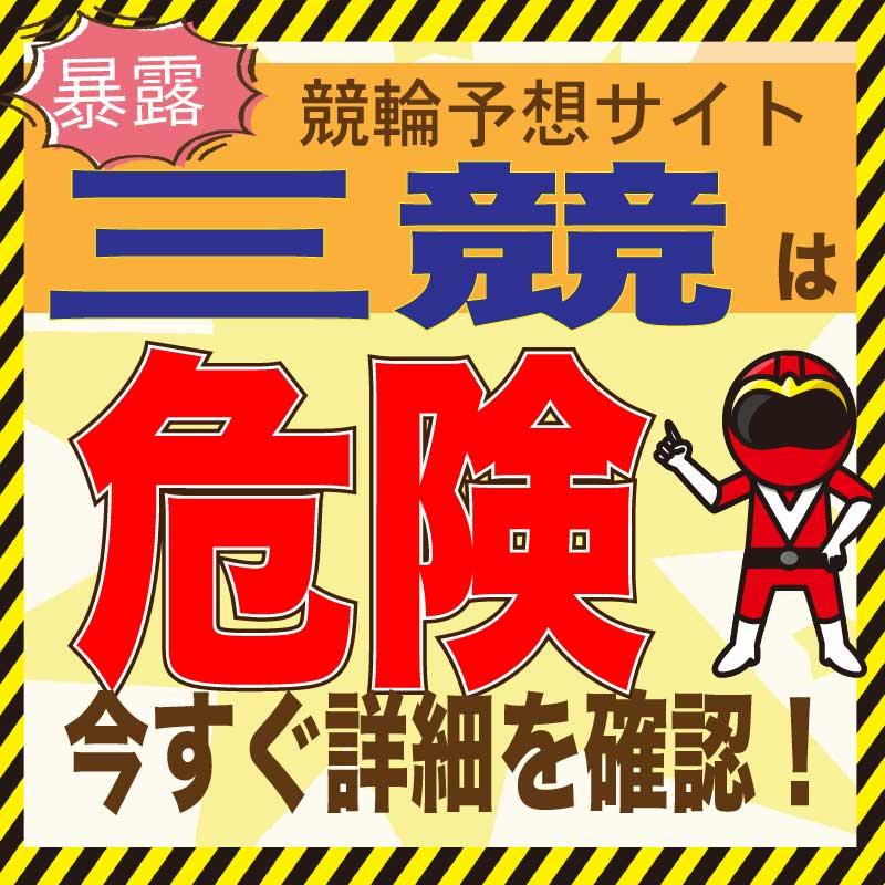 競艇・競馬・競輪予想_三競_悪徳・口コミ・評判・評価_危険_当たらない_悪徳ガチ検証Z