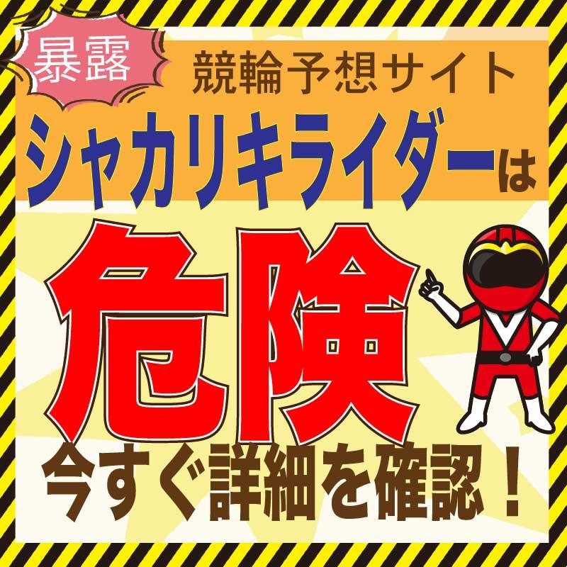 シャカリキライダー_悪徳業者_口コミ・評判・評価_悪徳ガチ検証Z