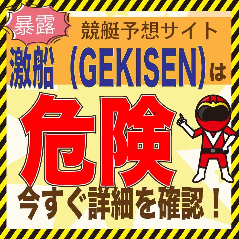 競艇予想_激船(GEKISEN)_悪徳・口コミ・評判・評価_危険_当たらない_悪徳ガチ検証Z
