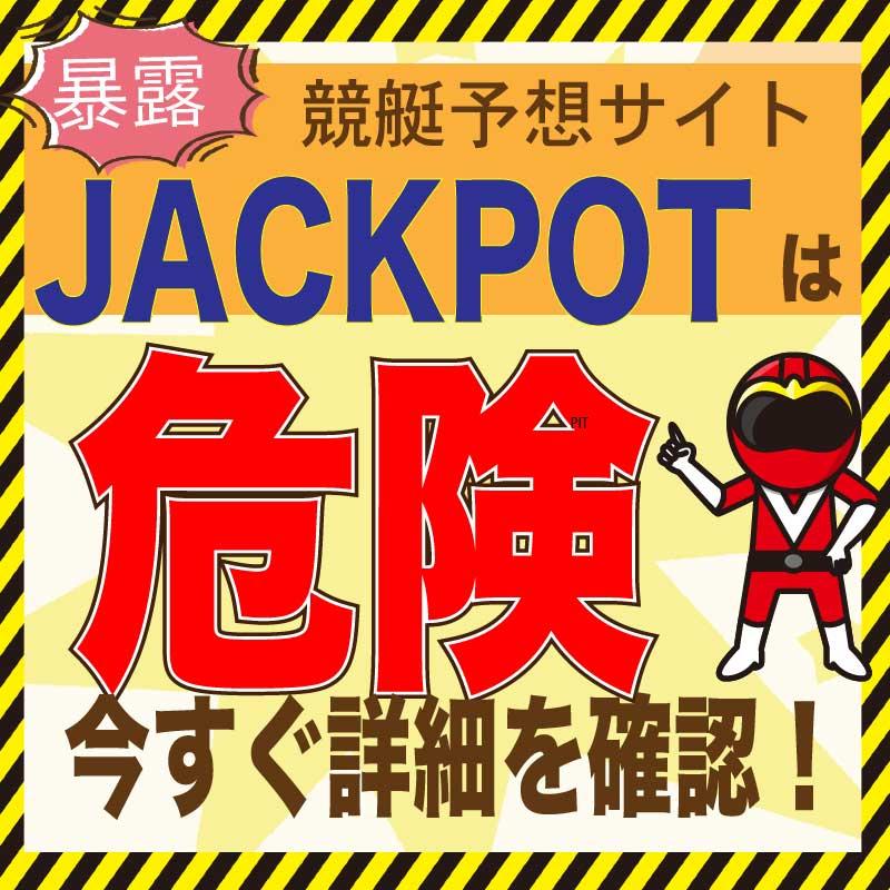 競艇予想_JACKPOT(ジャックポット)_悪徳・口コミ・評判・評価_危険_当たらない_悪徳ガチ検証Z