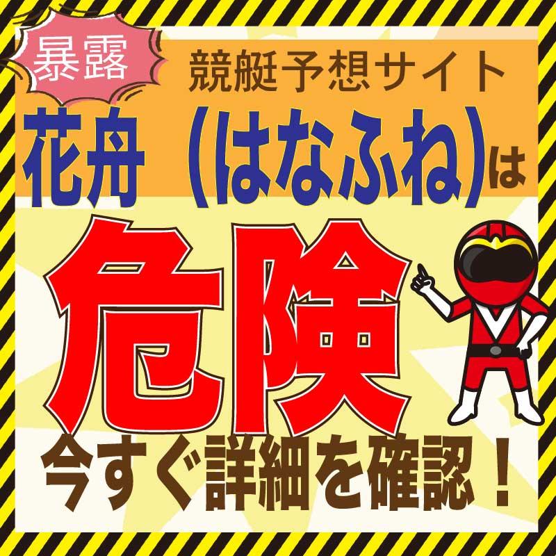 競艇予想_花舟(はなふね)_悪徳・口コミ・評判・評価_危険_当たらない_悪徳ガチ検証Z