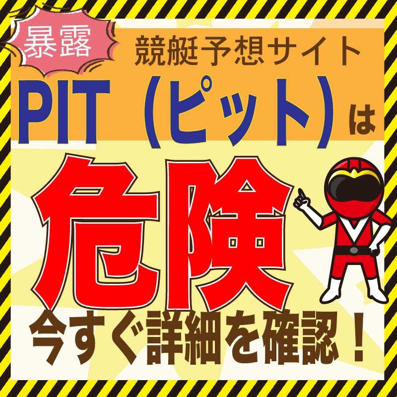 競艇予想_PIT(ピット)_悪徳・口コミ・評判・評価_危険_当たらない_悪徳ガチ検証Z