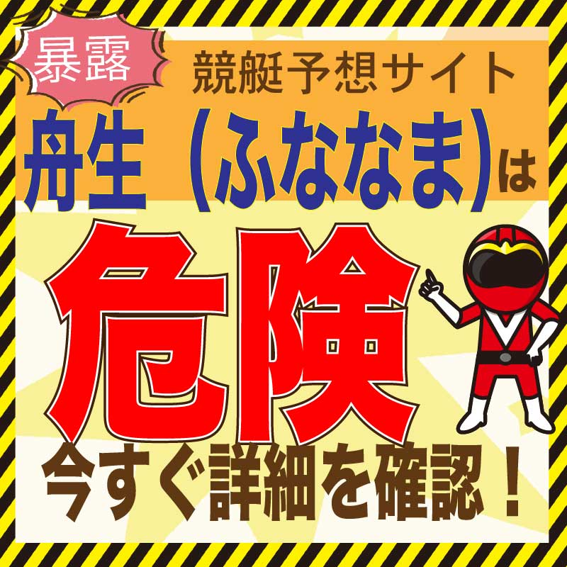 競艇予想_舟生(ふななま)_悪徳・口コミ・評判・評価_危険_当たらない_悪徳ガチ検証Z