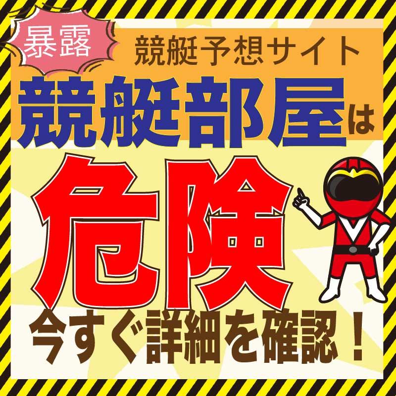 競艇予想_競艇部屋_悪徳・口コミ・評判・評価_危険_当たらない_悪徳ガチ検証Z