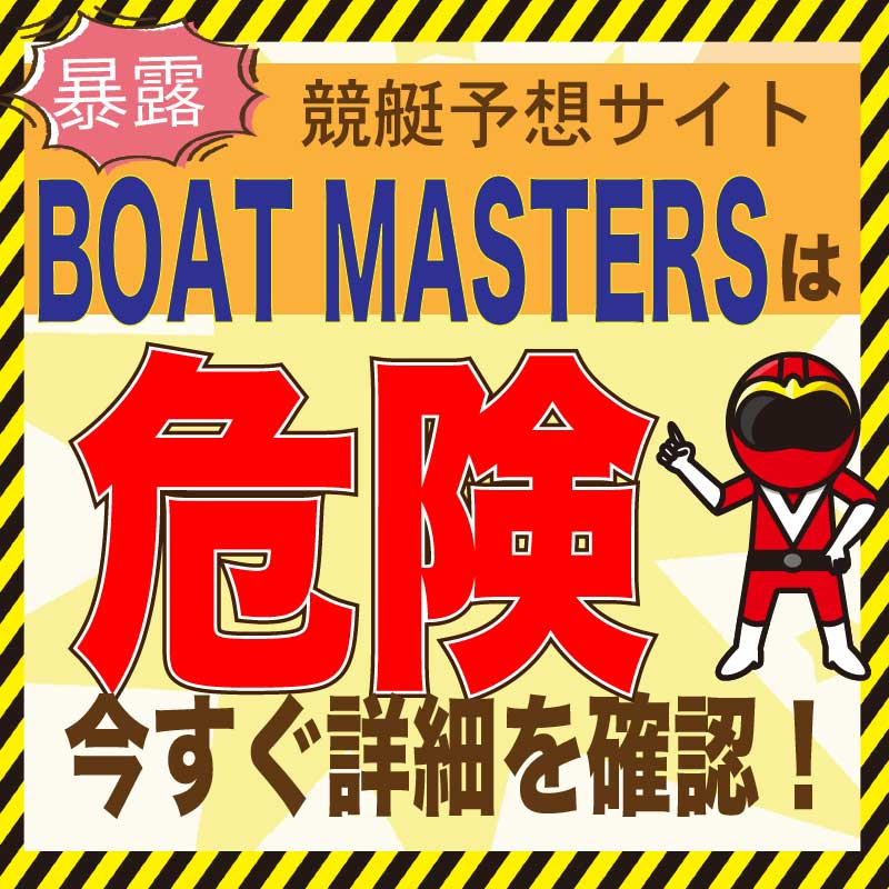 競艇予想_BOAT MASTERS(ボートマスターズ)_悪徳・口コミ・評判・評価_危険_当たらない_悪徳ガチ検証Z