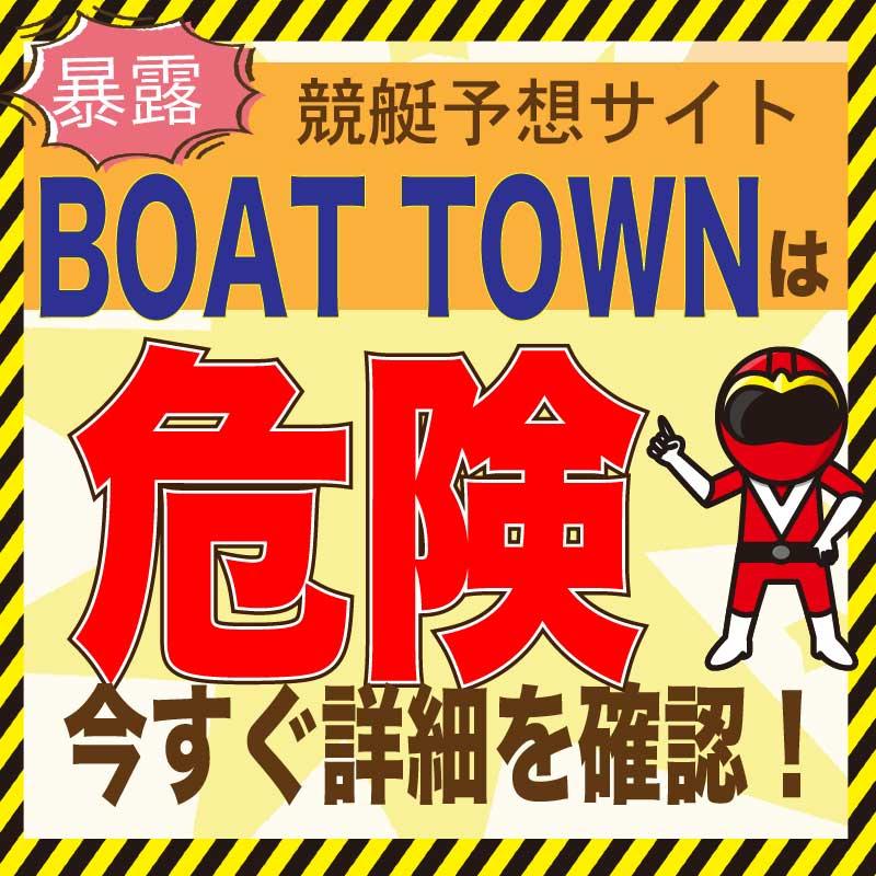 競艇予想_BOAT TOWN(ボートタウン)_悪徳・口コミ・評判・評価_危険_当たらない_悪徳ガチ検証Z
