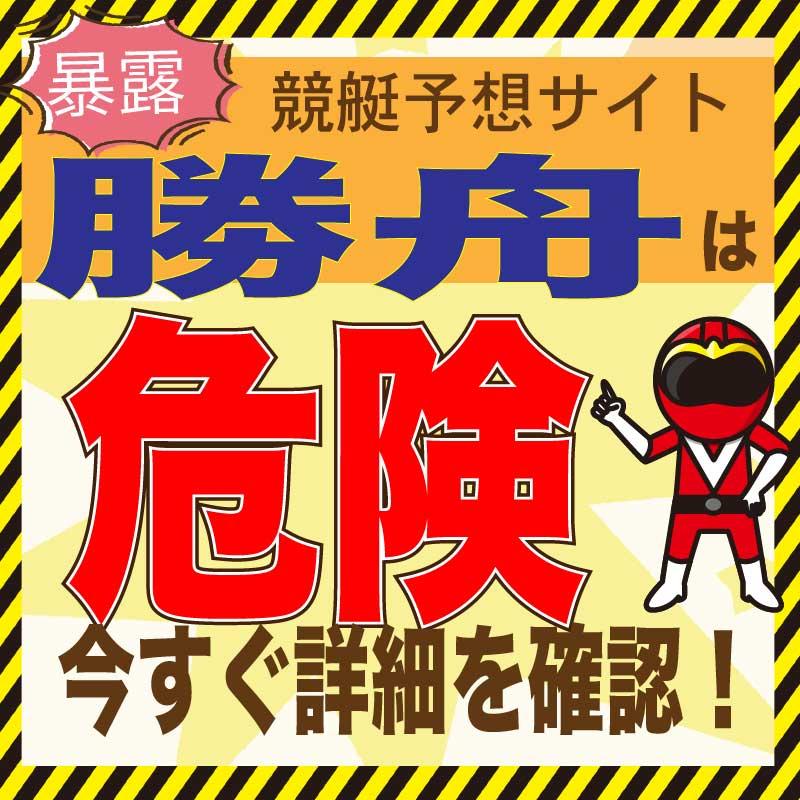 競艇予想_勝舟(カチフネ)_悪徳・口コミ・評判・評価_危険_当たらない_悪徳ガチ検証Z
