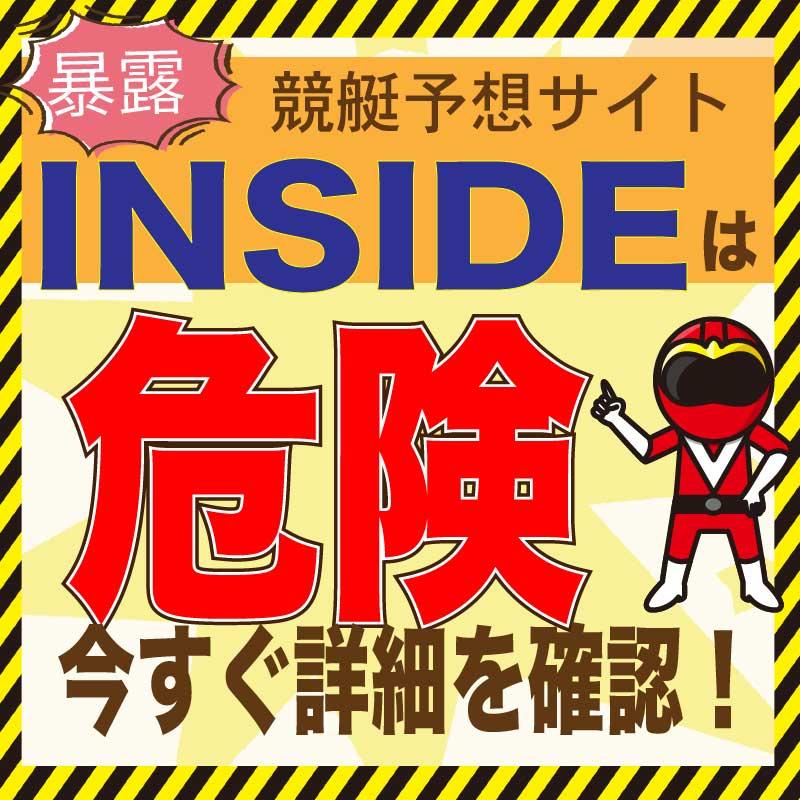 競艇予想_INSIDE(インサイド)_悪徳・口コミ・評判・評価_危険_当たらない_悪徳ガチ検証Z