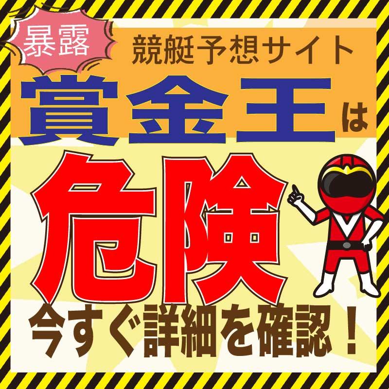 競艇予想_賞金王_悪徳・口コミ・評判・評価_危険_当たらない_悪徳ガチ検証Z