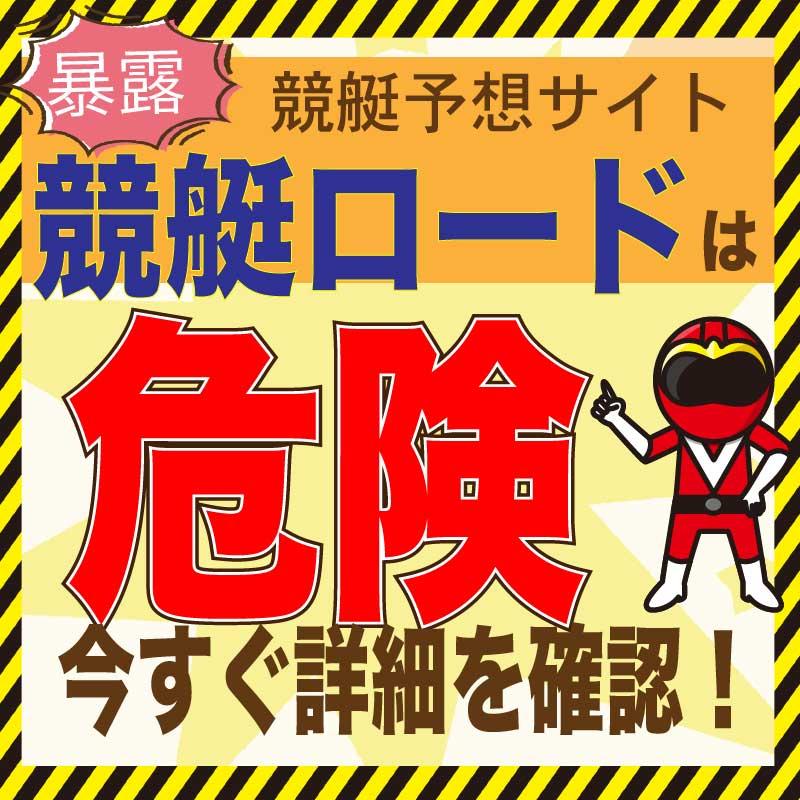 競艇予想_競艇ロード_悪徳・口コミ・評判・評価_危険_当たらない_悪徳ガチ検証Z