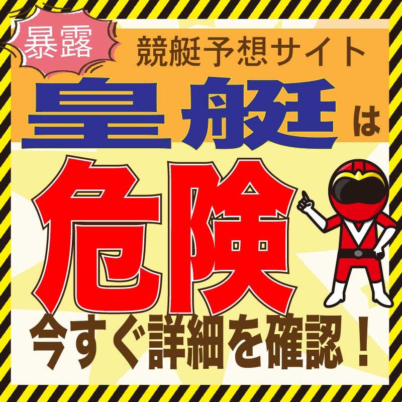 競艇予想_皇艇_悪徳・口コミ・評判・評価_危険_当たらない_悪徳ガチ検証Z