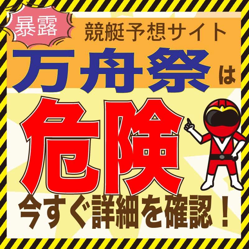 競艇予想_万舟祭_悪徳・口コミ・評判・評価_危険_当たらない_悪徳ガチ検証Z