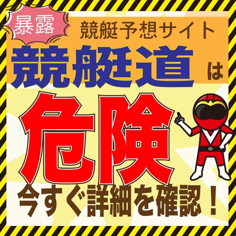 競艇予想_競艇道_悪徳・口コミ・評判・評価_危険_当たらない_悪徳ガチ検証Z