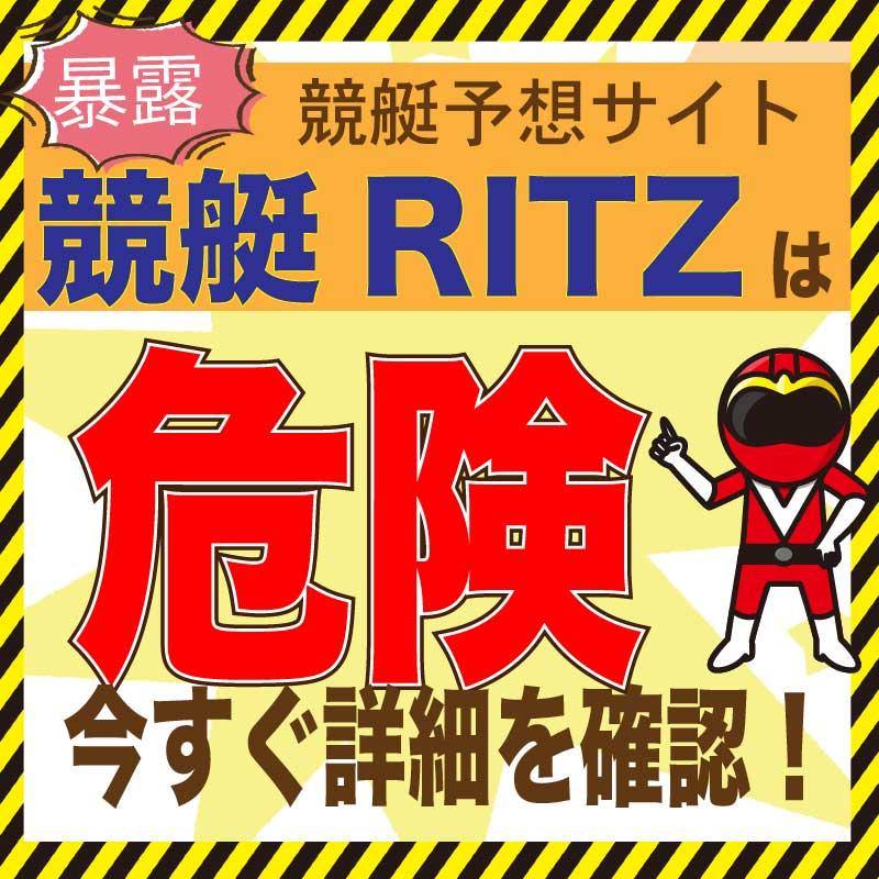 競艇RITZ_アイコン画像