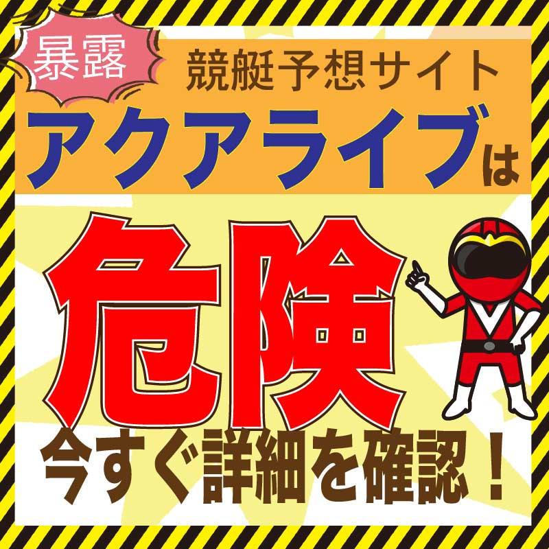 アクアライブ_アイコン画像_悪徳ガチ検証Z