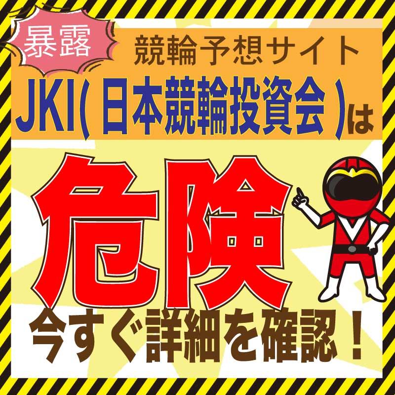 JKI(日本競輪投資会)は危険?