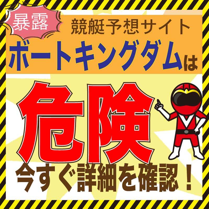 ボートキングダム_アイコン_悪徳ガチ検証Z
