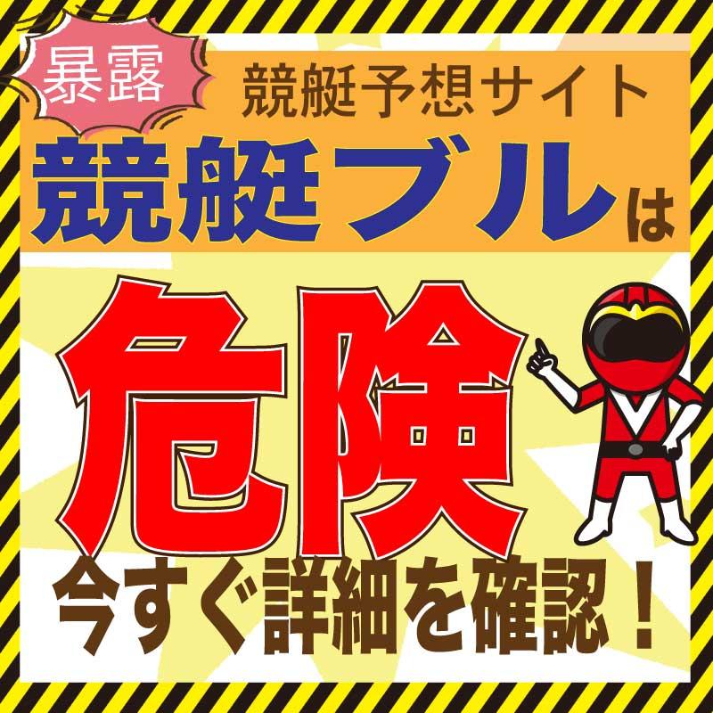 競艇ブル_アイコン_悪徳ガチ検証Z