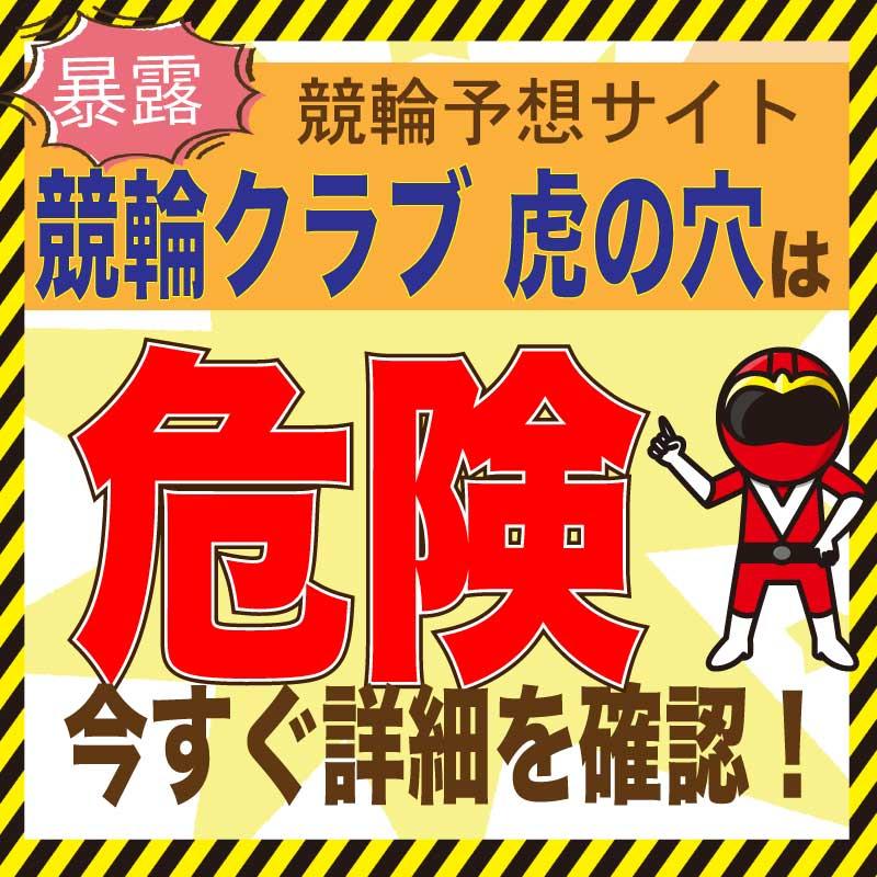 競輪クラブ 虎の穴_アイコン_悪徳ガチ検証Z