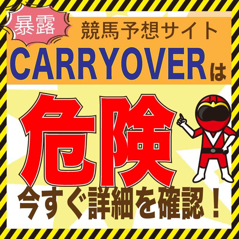 キャリーオーバー_アイコン_悪徳ガチ検証Z