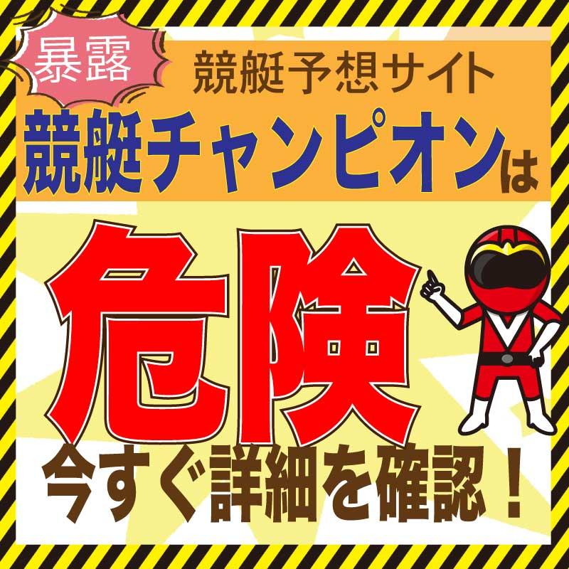 競艇チャンピオン_アイコン_悪徳ガチ検証Z