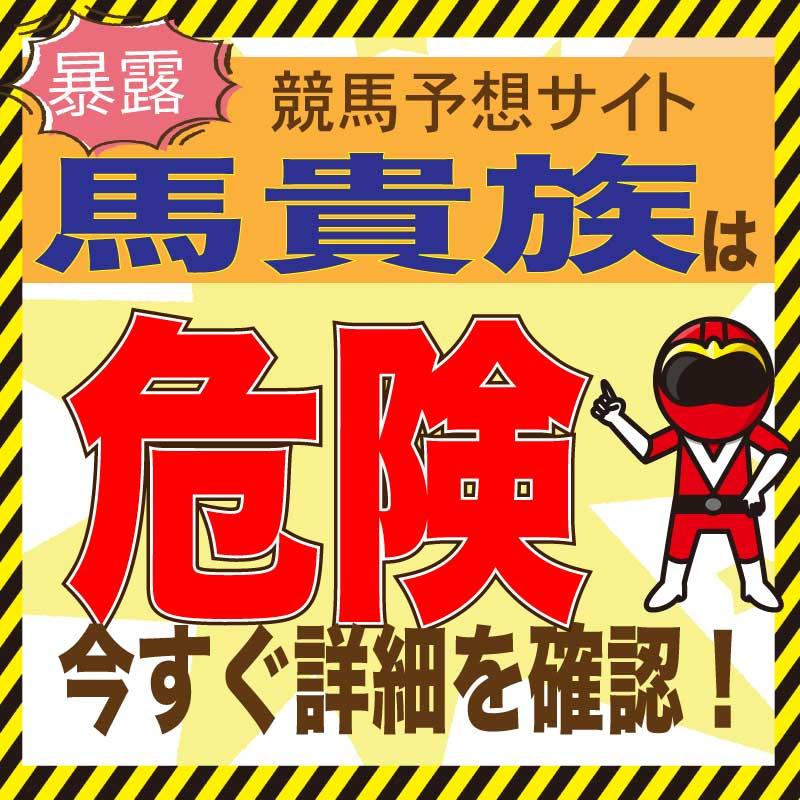 馬貴族_アイコン_悪徳ガチ検証Z