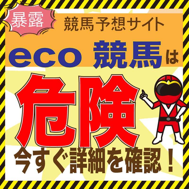 eco競馬_アイコン_悪徳ガチ検証Z