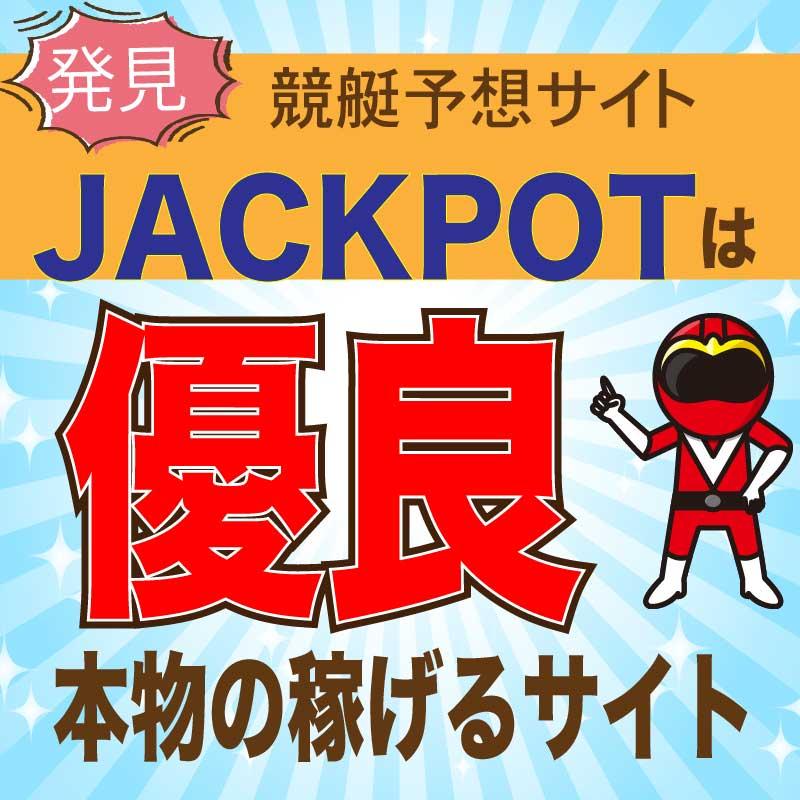 ジャックポット_アイコン_悪徳ガチ検証Z