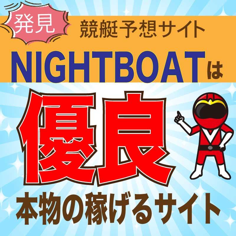 ナイトボート_アイコン_悪徳ガチ検証Z