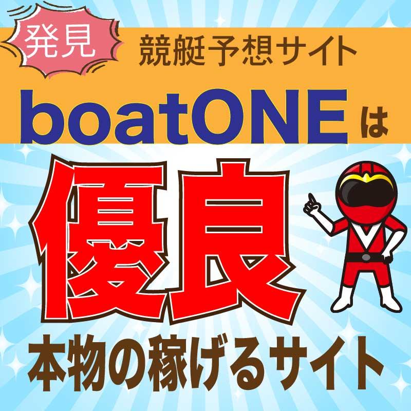 boatONE_アイコン_悪徳ガチ検証Z