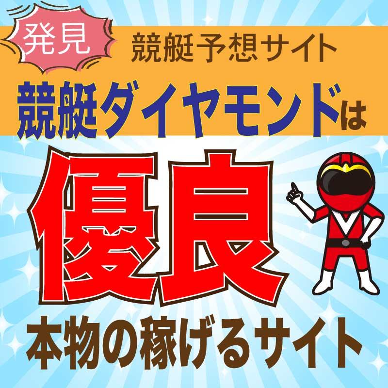 競艇ダイヤモンド_アイコン_悪徳ガチ検証Z