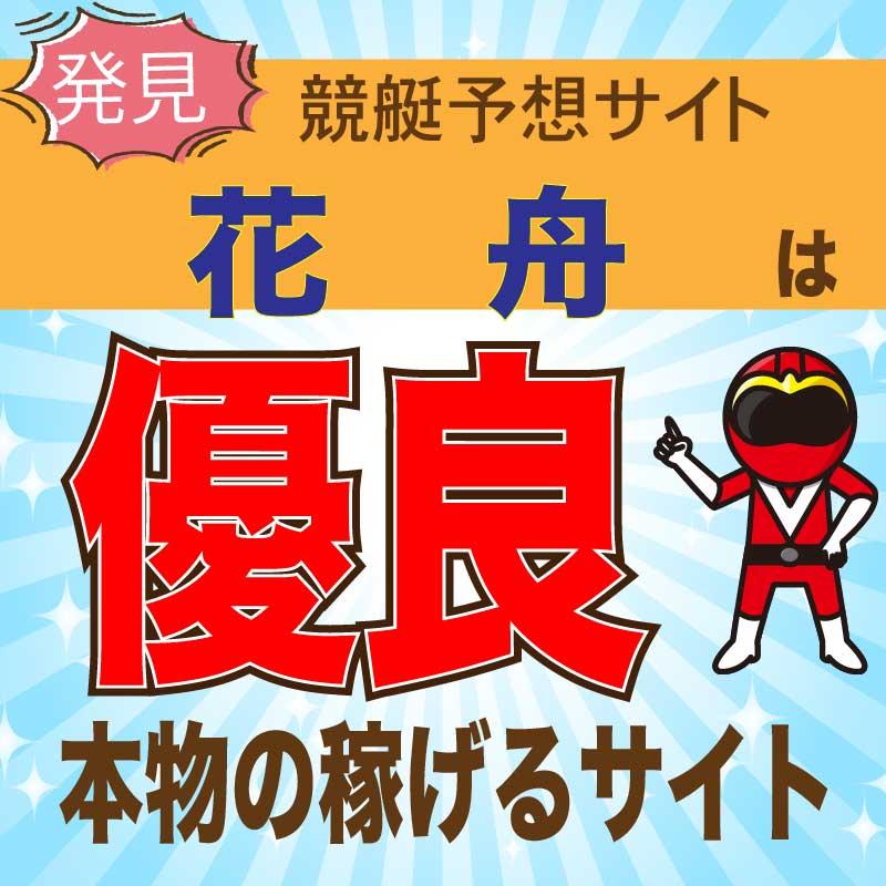 花舟(はなふね)_アイコン_悪徳ガチ検証Z