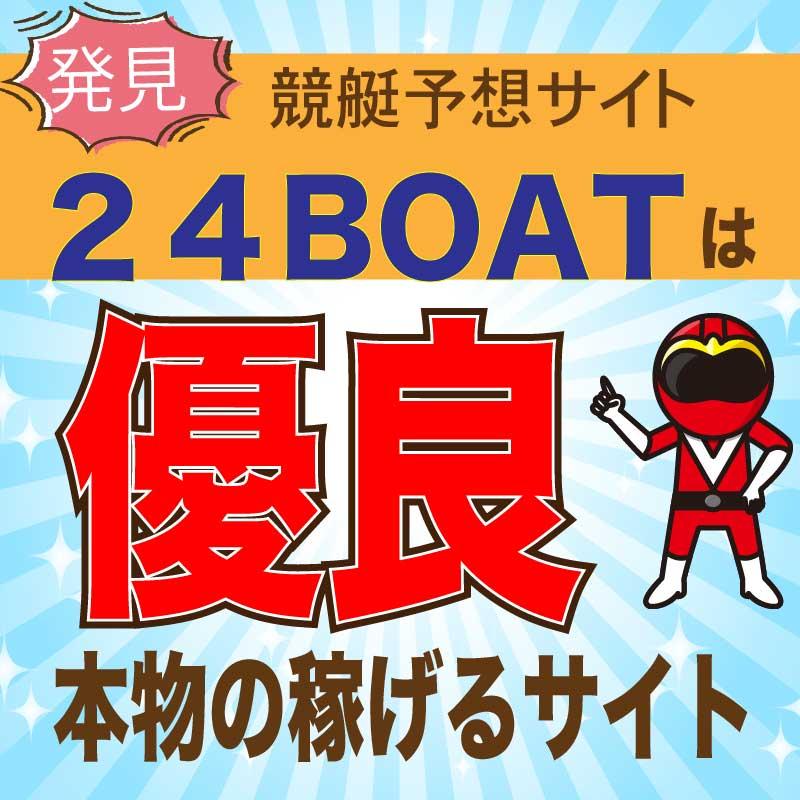 24ボート_アイコン_悪徳ガチ検証Z